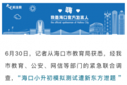 """海口小升初模拟测试遭""""泄题"""" 官方:泄题人已被拘留"""