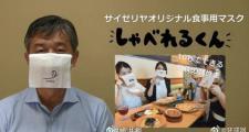 日本餐馆推出吃饭不用摘的口罩 将在店内免费提供