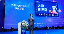 爱贝教育在沪举办新品发布会 发布多款新品