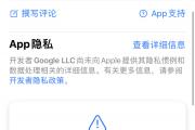 自苹果的隐私新规出台后 谷歌还没更新过App