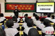 """海南开学首日 警察叔叔上安全普法""""第一课"""""""