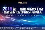 2018第二届西商会议分会暨首届西北区块链技术高峰论坛5月19-20日盛大开幕!