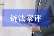 案评|上海法院:以太币作为一般法律意义上的财产受法律的平等保护