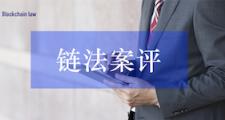 案评 上海法院:以太币作为一般法律意义上的财产受法律的平等保护