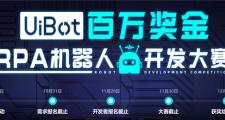 首届UiBot RPA开发大赛落下帷幕,一个新的征程即将开启